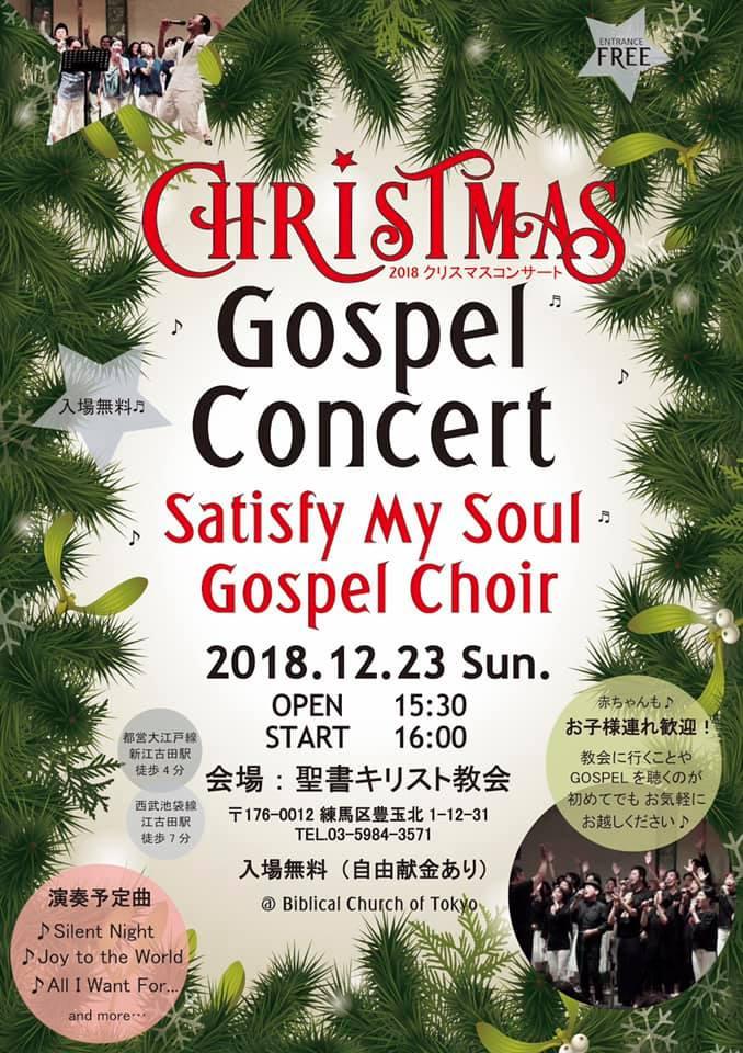 クリスマス・コンサート@江古田聖書キリスト教会 @ 江古田聖書キリスト教会6階礼拝堂 | 練馬区 | 東京都 | 日本